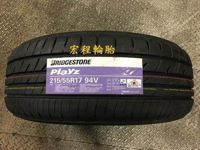 【宏程輪胎】PLAYZ 215/55-17 94V  普利司通輪胎