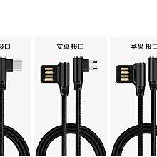 【呱呱店舖】L型雙面手機充電線 2A快速充電版 安卓 Lightning TYPE-C 手機充電線 傳輸線 一米
