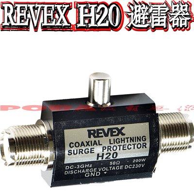 ☆波霸無線電☆REVEX H20同軸避雷器 DC~3GHz 200W 避雷器 M型接頭 電纜線避雷器 電纜線突波保護器