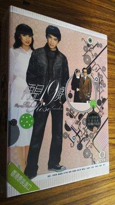[影音雜貨店] TVB港劇 – 再見十九歲 – 全20集共5片裝DVD – 梁朝偉, 盧敏儀主演 – 全新正版