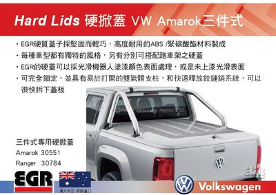 ||MRK||  EGR AUTO 套餐2 三件式硬掀蓋+跑車架 VW Amarok 澳大利亞 ||皮卡配件