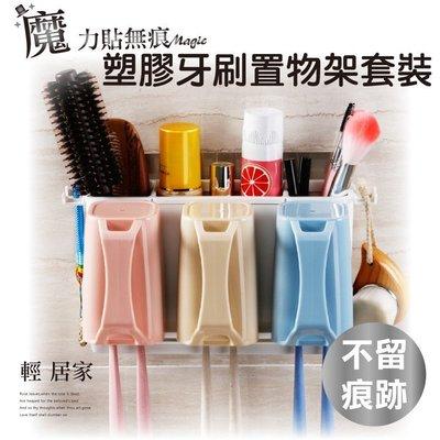 魔力貼塑膠牙刷置物架套裝 附漱口杯 置物架 牙刷架 免釘 免鑽孔 牆面不留痕跡 衛浴收納-輕居家0804