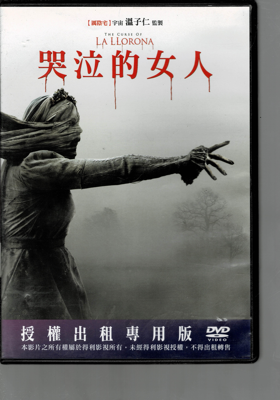 *老闆跑路* 《哭泣的女人 》 DVD二手片,下標即賣,請讀關於我