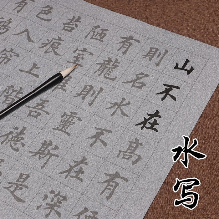 陋室銘水寫布字帖 中楷歐陽詢 歐體水寫紙描紅 出入書法入門臨摹
