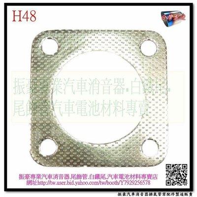 卡拉面 2.4 CARAVAN 專用墊片 料號 H48 另有現場代客施工 改善排氣管音量 靜音工程 客製化消音器