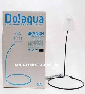 ◎ 水族之森 ◎ 日本 Do!aqua =Branch =布蘭奇照燈  黑色版  已停產 勿下標