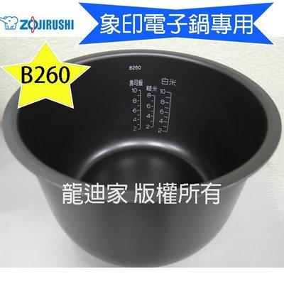 ㊣ 龍迪家 ㊣ 象印 微電腦電子鍋 NS-WAF18 公司貨 專用內鍋 B260