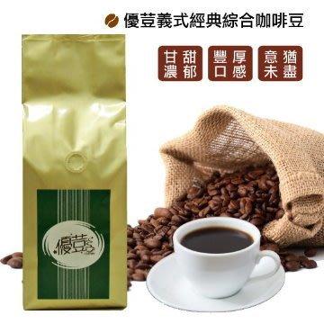 【滿$700免運費】優荳義式經典綜合咖啡豆 ~接單現烘焙一磅裝《優荳咖啡》