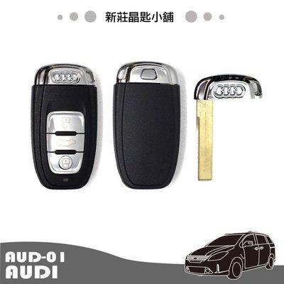 新莊晶匙小舖 奧迪 AUDI A4 A5 Q5 A6 A7 A8 崁入型遙控晶片鑰匙 感應式遙控智能鑰匙