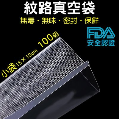 15X10CM專用紋路真空袋-小袋100個