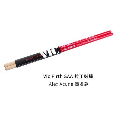 格律樂器 VIC FIRTH 美國 SAA Alex Acuna 紅色 簽名鼓棒 天巴鼓鼓棒