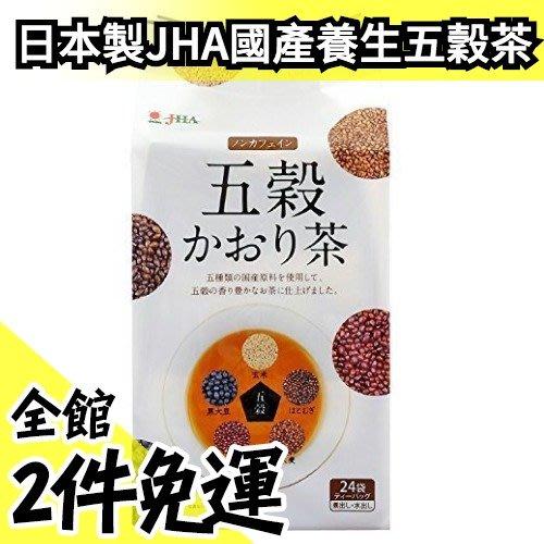 日本製【JHA】日本國產 無咖啡因 養生五穀茶 玄米、黑豆、小豆、紅豆、大麥 (24袋入) 煎茶【水貨碼頭】