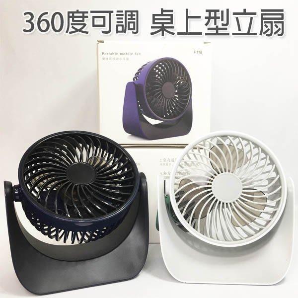 【HAHA小站】F19桌上型 360度可調桌扇 三段風速 迷你風扇 辦公室 USB風扇 充電式 桌扇 散熱 便攜風扇