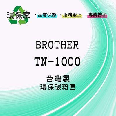 【含稅免運】BROTHER TN-1000 適用 HL1110/HL1112/MFC1810/DCP1510