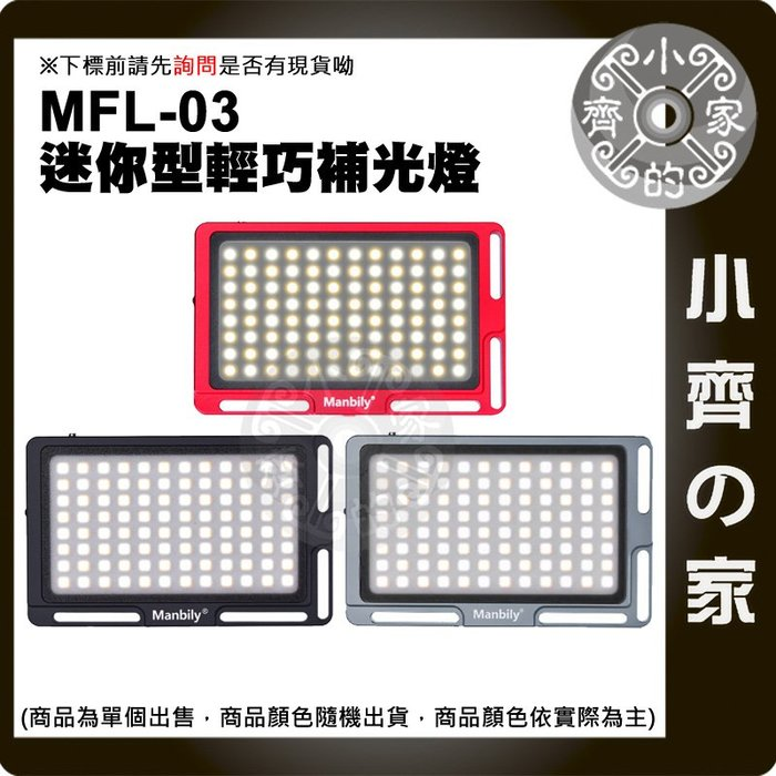MFL-03 鋁合金 輕薄型 手機 單眼 直播 LED 補光燈 攝影燈 支援行動電源USB充電 小齊的家
