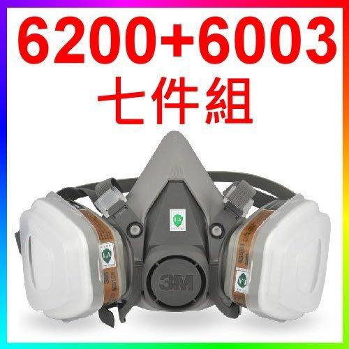{CF舖}3M 6200+6003 防毒面具七件組(另有3200 3700 6001 6800 7502 大全套 濾毒罐