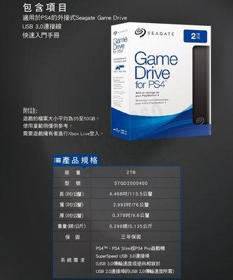 PS4 Seagate Game Drive 2T 2TB 2000G USB3.0 行動硬碟【台中恐龍電玩】
