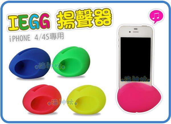 =海神坊=IEGG 揚聲器 iPhone專用 手機音箱支架 矽膠擴音器 可同時充電 無需能源 可水洗