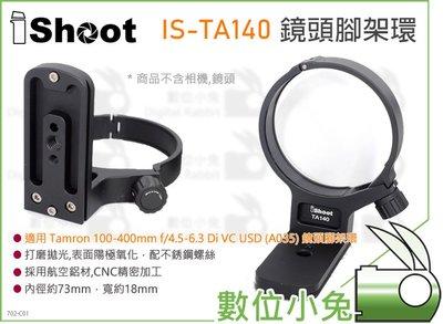 數位小兔【IShoot IS-TA140 鏡頭腳架環】Tamron 100-400mm f4.5-6.3 VC A035