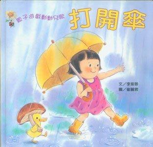 【大衛】信誼 打開傘:親子遊戲動動兒歌(含DVD)