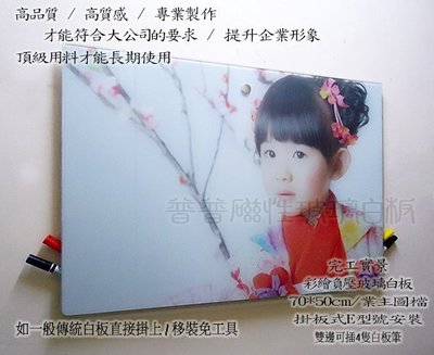領先業界彩繪玻璃白板,玻璃行事曆白板,普普磁性玻離白板