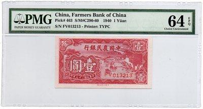 寶貝家【直購價】B0082評級鈔.中國農民銀行 民國29年1元 中國大業版 PMG 64