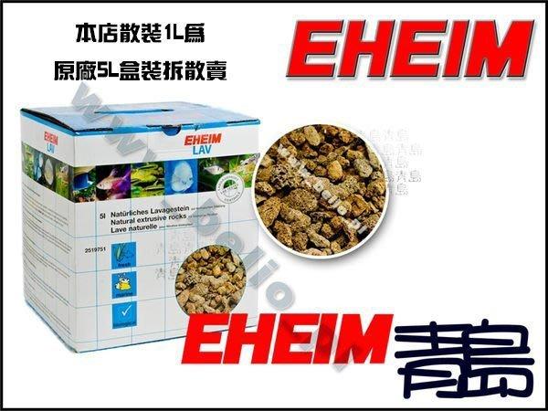 Y。。。青島水族。。。2519751德國EHEIM-----火山溶岩硝化石 原廠散裝(5L盒裝拆散賣)==1L
