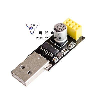 USB轉ESP8266 WIFI模組轉接板手機電腦無線通信單片機WIFI開發 W3.190210 [317489]