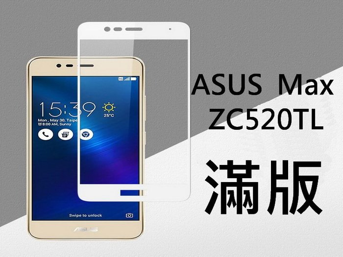 ASUS ZenFone 3 Max ZC520TL 華碩 9H鋼化玻璃貼 滿版