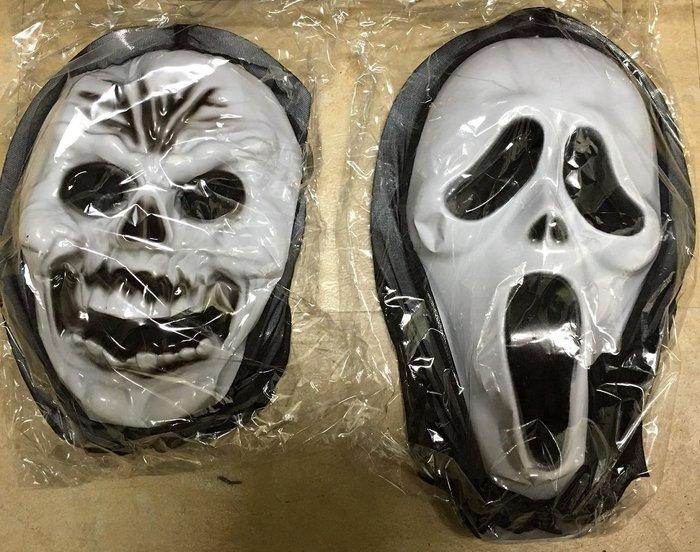 小猴子玩具鋪~超驚嚇整人面具/萬聖節面具/恐怖單片魔鬼面具尖叫面具~4款可選特價:50元/款