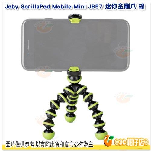 Joby GorillaPod Mobile Mini JB57 迷你金剛爪 綠 公司貨 章魚腳架 手機架 5.5吋手機