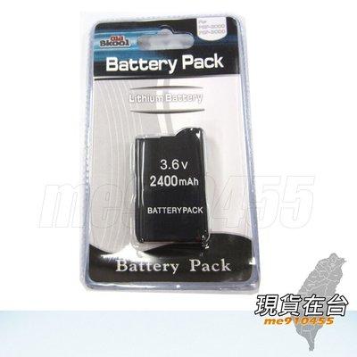 PSP 2000 3000 型 電池 2400毫安 2400mAh 適用 2000 2007 3000 3007 有現貨