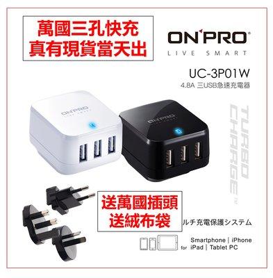 現貨發票 ONPRO 白色 3孔 出國萬國 USB充電器 附絨布袋 5V/4.8A UC-3P01 萬國旅充 快充 3A