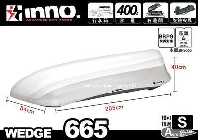 ||MRK||  INNO WEDE BRS665  亮白 車頂行李箱 車頂箱 9折優惠中