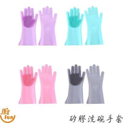 [現貨] 手套 矽膠手套 洗碗手套 矽膠洗碗手套 多功能矽膠手套