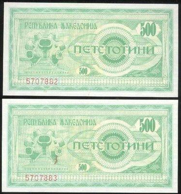 MACEDONIA(馬其頓紙幣),P5,500-DN,1992,品相全新UNC