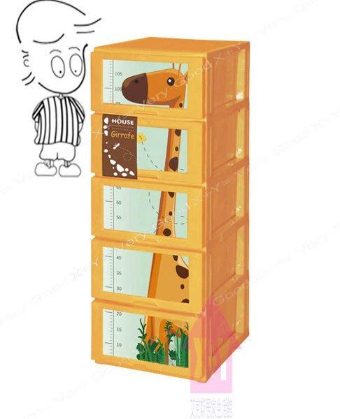 【X+Y時尚精品傢俱】DIY系列-長頸鹿 5層收納櫃(黃).面板可換照片.可以量身高.小朋友的最愛