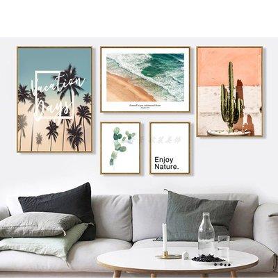 ins熱銷北歐風格海浪彩色仙人掌椰子樹裝飾畫芯字母掛畫畫心(不含框)