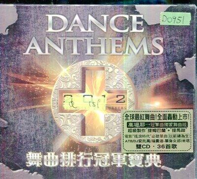 *還有唱片四館* DANCE ANTHEMS 全新 D0951