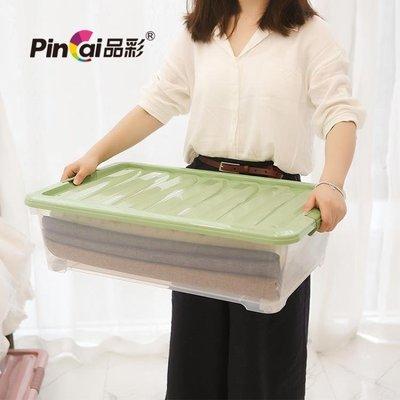 床底收納箱透明扁平整理箱特大號塑料衣服玩具床下收納盒XBD