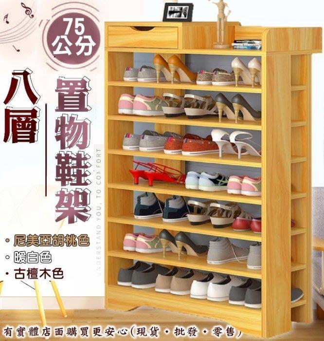 24094-209-柚柚2店【75cm八層置物鞋櫃】書櫃 辦公櫃 書桌置物桌 置物櫃 儲物櫃 櫥櫃櫃子 收納櫃