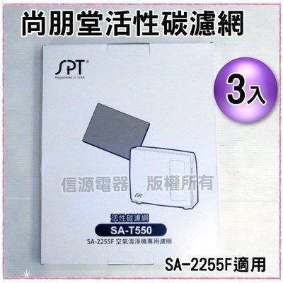 【信源】3入【尚朋堂清靜機專用強效活性碳濾網】SA-T550《適用:SA-2255F/SA-2203C 》