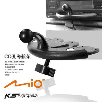CD01M【CD孔導航架-Mio專用】MiVue 168 188 HD S60 S50 V765 S655 岡山破盤王