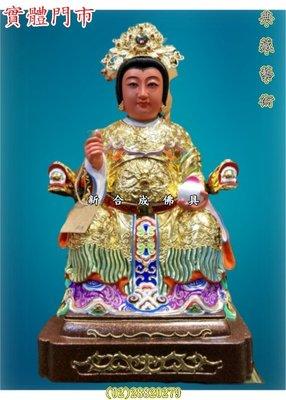 新合成佛具 頂級樟木 安金彩繪 1尺3 瑤池金母 王母娘娘 佛桌神桌佛櫥神櫥佛像神像各種神尊