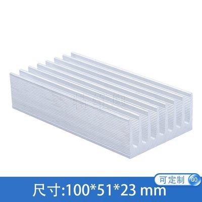 阿里家 優質散熱片MOS管散熱器100*51*23MM鋁型材導熱片散熱板長度可訂制/同一標籤商品滿200出貨