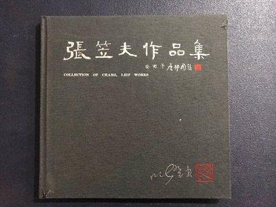 九禾二手書 張笠夫作品集 201015