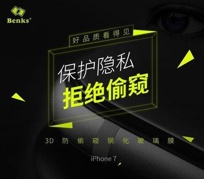 Benks iphone se/iphone8/iphone7 *防偷窺* 9H 玻璃貼 手機保護貼 防爆-阿晢3C