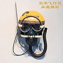 百年復古鐵藝空軍飛行員頭盔模型裝飾品酒吧服裝店網啡壁飾壁挂件牆壁