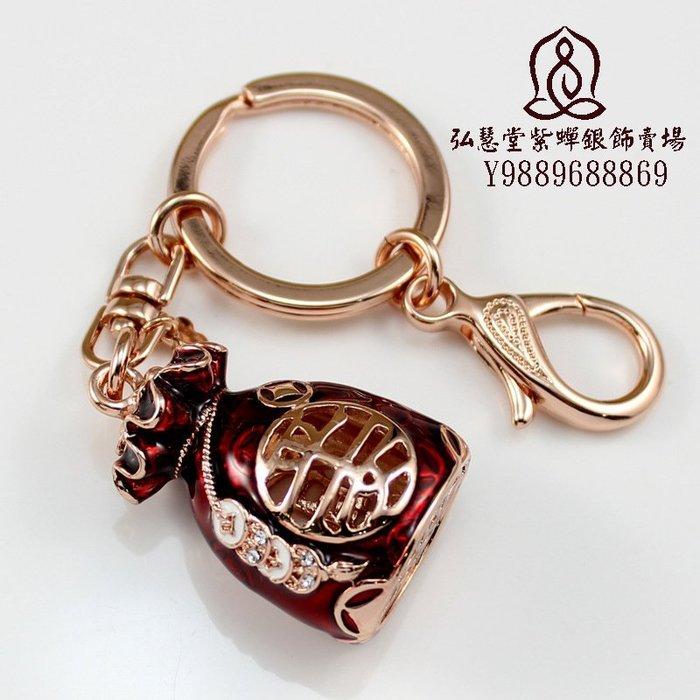 【弘慧堂】 汽車鑰匙扣掛件正品錢袋生日情人節創意禮物送女友福袋