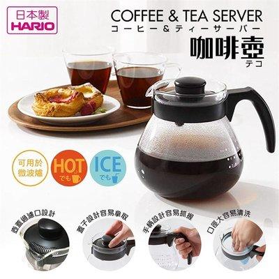 【寶寶王國】日本製 HARIO 耐熱玻璃咖啡壺1000ml (TC-100B)